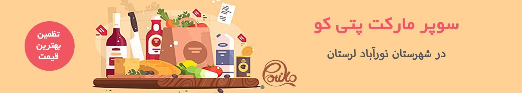 فروشگاه آنلاین مواد غذایی شهرستان دلفان