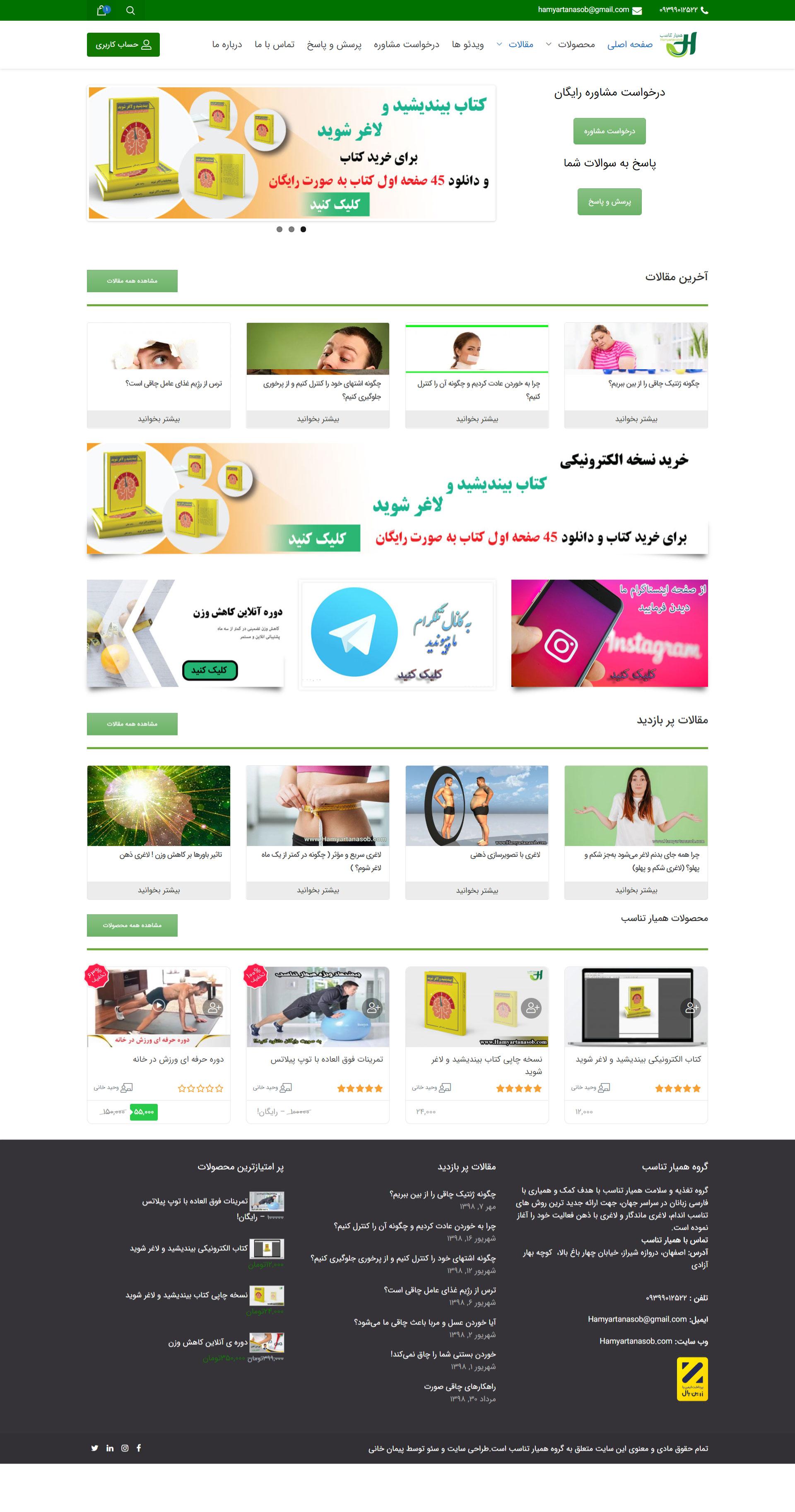 طراح وب سایت همیار تناسب