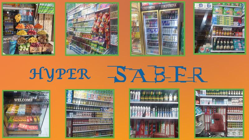 هایپر صابر سوپرمارکت دلفان