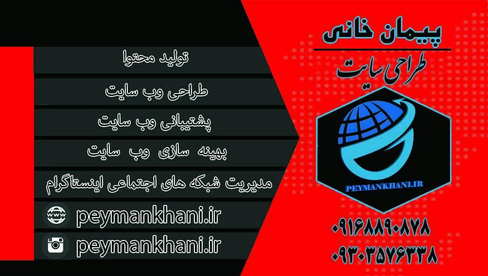 پیمان خانی طراح سایت