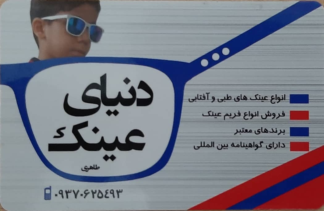 عینک سازی طاهری نورآباد لرستان