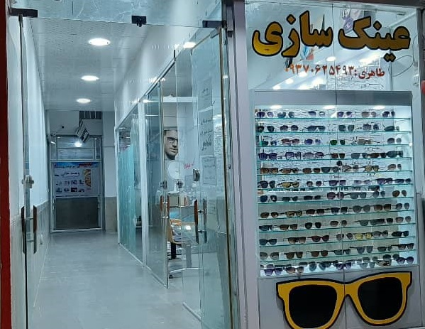 دنیایی عینک طاهری | عینک سازی طاهری