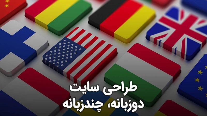 سایت های چند زبانه