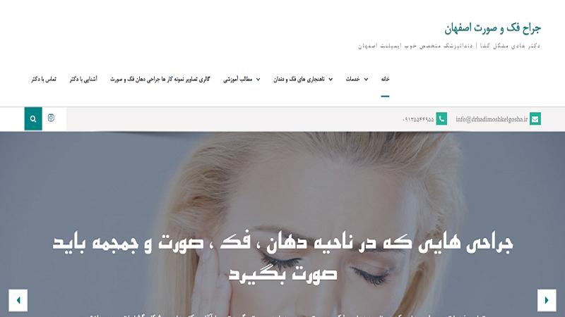 طراحی سایت دکتر هادی مشکل گشا جراح فک و صورت اصفهان