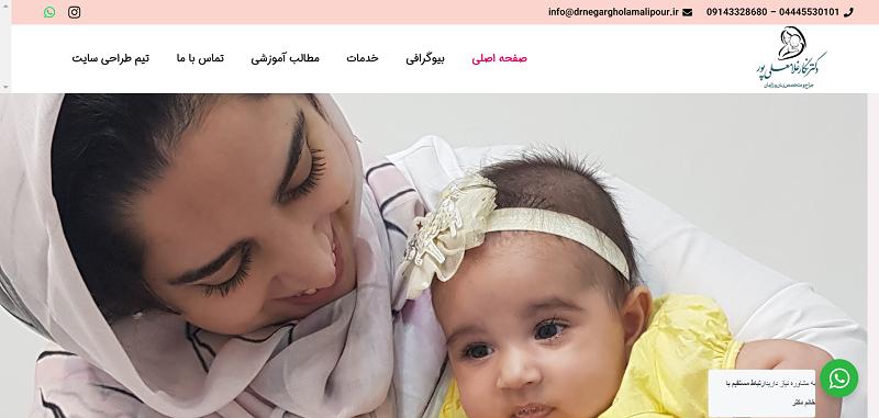 طراحی سایت متخصص زنان | دکتر نگار غلامعلی پور | متخصص زنان تکاب