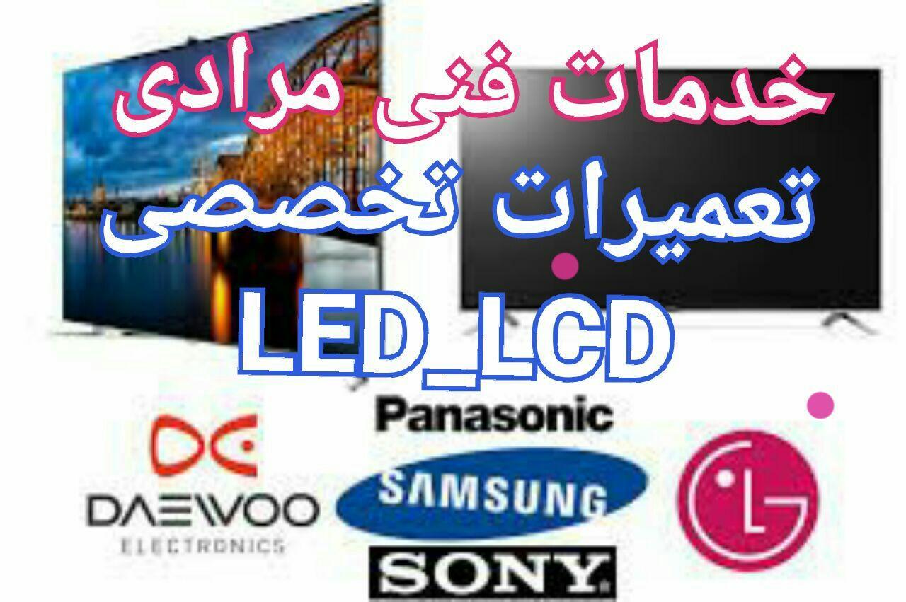 خدمات فنی مرادی نورآباد لرستا | تعمیرات تخصصی LED , LCD