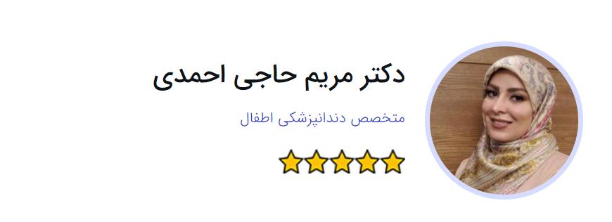 دکتر مریم حاجی احمدی | متخصص دندانپزشکی اطفال